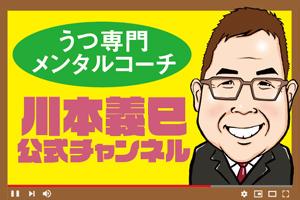 kawamoto_channel